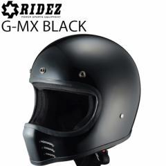 送料無料 RIDEZ ライズ HELL G-MX ブラック 57-59cm ビンテージフルフェイスヘルメット SG規格