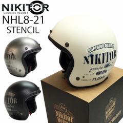 送料無料 NIKITOR ニキトー NHL8-21 ステンシル ジェットヘルメット SG規格 全排気量対応 ライズ RIDEZ
