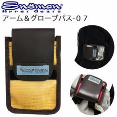 ゆうパケット対応4個迄 SNOMAN SHG スノーマン アーム&グローブパスケース 07番 イエロータイプ PK178 回数券対応