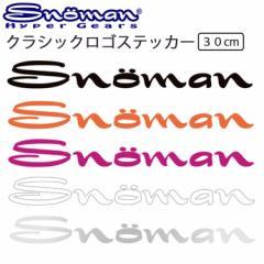 ゆうパケット対応4枚迄 SNOMAN SHG クラシックロゴステッカー 30cm SM10C