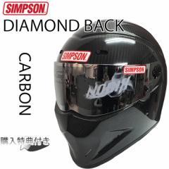 送料無料 SIMPSON シンプソンヘルメット ダイアモンドバック DIAMONDBACK カーボン CARBON フルフェイスヘルメット SG規格