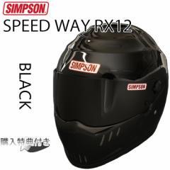 送料無料 SIMPSON シンプソンヘルメット スピードウェイ RX12 SPEED WAY RX-12 ブラック 国内仕様 SG規格
