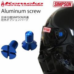 ゆうパケット対応 KEMEKO ケメコ シンプソン シールドピボットアルミスクリュー BLUEアルマイト 社外オプション