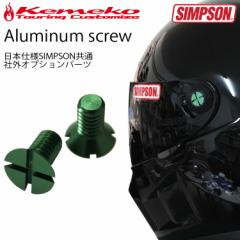 ゆうパケット対応 KEMEKO ケメコ シンプソン シールドピボットアルミスクリュー GREENアルマイト 社外オプション