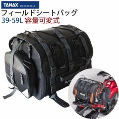 送料無料 TANAX タナックス フィールドシートバッグ 39-59L モトフィズ MFK-101 多機能ツーリングバッグ