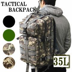 タクティカルバッグパック 35L TACTICAL BACKPACKミリタリーバッグ アサルトバッグ