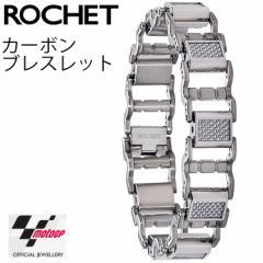 ROCHET MotoGP  ロシェ モトGPシリーズ ブレスレット YB30080 グレー/カーボン
