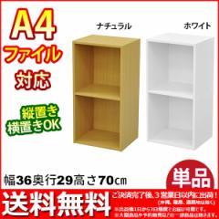 『A4対応カラーボックス2段』(単品)幅35.9cm 奥行き29.2cm 高さ70.6cm 送料無料A4ファイル収納可能カラーBOX(HK2T-01_WH/HK2T-02_NA)
