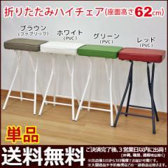 キッチンチェア『ハイスツール 折りたたみ』ハイチェア スツール ハイタイプ 折りたたみ椅子 ハイチェアー (AAHS-単品)