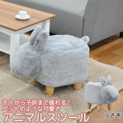 座れるぬいぐるみ『アニマルスツール うさぎ(ウサギ ラビット)』ペットのような可愛い動物の椅子(かわいい いす) 癒し系 お洒落 (ASR-03)