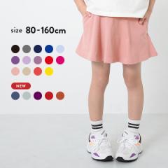 子供服 1分丈無地スカッツ キッズ 女の子 ベビー スカート・スカッツ スカート ボトムス レギンス