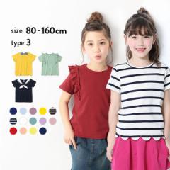 【送料無料】子供服 Tシャツ キッズ ガールズデザインTシャツ スカラップ フリル セーラー バックリボン 女の子 半袖 半そで M1-3