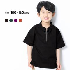 【アウトレット】 【送料無料】 子供服 シャツ ブラウス 男の子 女の子 リングジップビッグシャツ キッズ 無地 Tシャツ