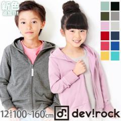 子供服 パーカー キッズ 韓国子供服 男の子 女の子 [全12色 長袖ベーシックジップアップパーカー 羽織り] ×送料無料 M1-1