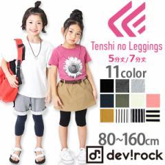 子供服 [devirock 全11色♪極上のはきごこち♪天使のレギンス 5分丈 7分丈 無地 シンプル ベーシック ボーダー] ×送料無料 M1-4