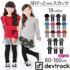 子供服 [devirock 全19色 上質ストレッチポケット付き10分丈スカッツ スカート付きレギンス 無地 柄] ×送料無料 M1-2 一部予約