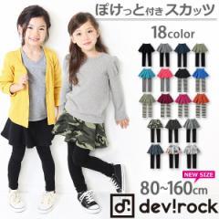 子供服 [devirock 全19色 上質ストレッチポケット付き10分丈スカッツ スカート付きレギンス 無地 柄] ×送料無料 M1-2