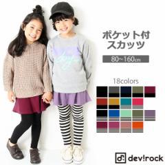 子供服 [devirock 全18色 上質ストレッチポケット付き10分丈スカッツ スカート付きレギンス 無地 柄] ×送料無料 M1-2