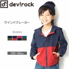 子供服 ジャケット キッズ 韓国子供服 [バイカラーウインドブレーカー 男の子 女の子 4色] ×送料無料 M0-0 [予約]10月下旬頃発送