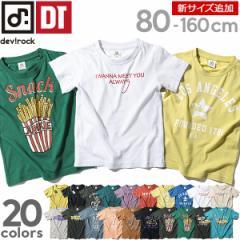 1de21c3bf6693 子供服 半袖Tシャツ キッズ 韓国子供服  ロゴプリント Tシャツ 男の子 女の子