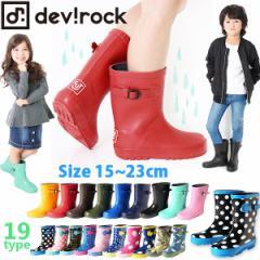 子供服 [全19色から選べる♪キッズラバーレインブーツ レインシューズ 長靴 雨具 雪] ドット スター 恐竜 ×送料無料 M0-0