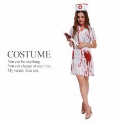 即納 ハロウィン 血みどろナース ナース 看護師 コスプレ 仮装 衣装 コスチューム