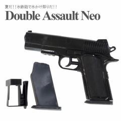 【水鉄砲】ダブルアサルト (ウォーターガン ウォーターラン 水フェス ピストル 銃 SWAT ポリス)