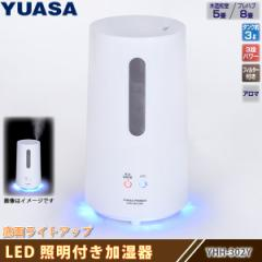ユアサプライムス 超音波式加湿器 YHH-302Y(W) LED ライトアップが おしゃれ 木造和室5畳 プレハブ洋室8畳まで アロマ対応 照明機能