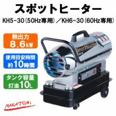 ナカトミ スポットヒーター KH5-30/KH6-30 ジェットヒーター