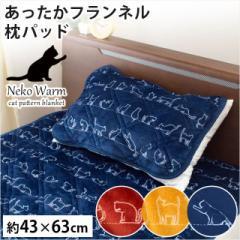 あったか まくらパッド 43×63cm ねこ柄 ネイビー レッド マスタード フランネル ( 枕カバー 枕パッド まくらカバー ピロケース )
