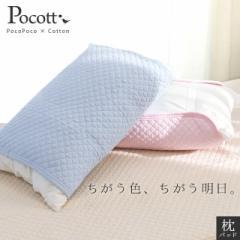 枕パッド 東京西川 Pocott 約50×60cm 43×63cmのまくら対応 綿100% 洗える パッド まくらパッド 枕カバー 天然素材