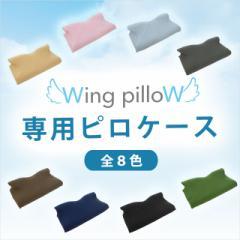 Wing pilloW ウイングピロー スタンダード 専用ピロケース ( 横向き枕 専用カバー カバー 枕カバー 安眠館限定商品 オリジナル商品 )