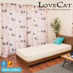 ドレープカーテン 「ラブキャット」 幅100cm 丈200cm 2枚組 遮光 洗える ベージュ ピンク ( ネコ 猫 100×200cm ドレープ カーテン )