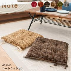 シートクッション ノート 約40×40cm フランネル ツイード クッション 座布団  MonoCafe カフェテイスト ツイード調