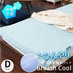 敷きパッド 冷感 Breathcool ダブルサイズ 140×205cm 接触冷感 ブルー グリーン 立体メッシュ ひんやり 吸水速乾 敷パット ダブル