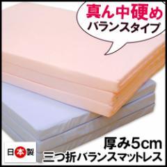 マットレス 日本製 バランスタイプ 3つ折り 厚さ5cm シングル 5×91×192cm 腰部分120ニュートン 腰部かため【中型便】