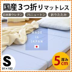マットレス 日本製 三つ折り  厚み約5cm シングル 91×192cm 普通〜柔らかめ 75ニュートン 3つ折 無地 軽量 【大型便S】
