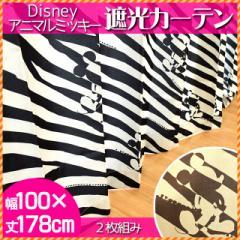ディズニー 遮光カーテン 「アニマルミッキー」 幅100×丈178cm 2枚組み (Disney/Mickey/インテリア/おしゃれ/ゼブラ/アニマル)