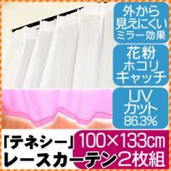 日本製 ミラーレースカーテン 「テネシー」 幅100×丈133cm 2枚組み (UVカット/花粉・ホコリキャッチ加工/ホワイト/アイボリー/ピンク)