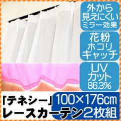 日本製 ミラーレースカーテン 「テネシー」 幅100×丈176cm 2枚組み (UVカット/花粉・ホコリキャッチ加工/ホワイト/アイボリー/ピンク)
