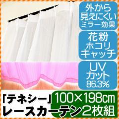 日本製 ミラーレースカーテン 「テネシー」 幅100×丈198cm 2枚組み (UVカット/花粉・ホコリキャッチ加工/ホワイト/アイボリー/ピンク)