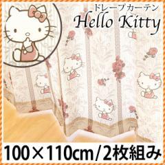 【代引き不可】【後払い不可】日本製 サンリオ ハローキティ ドレープカーテン 「 ローズ 」 幅100×丈110cm 2枚組 ベージュ ピンク