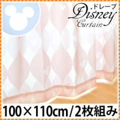 【代引き不可】【後払い不可】日本製 ディズニー ドレープカーテン 「ミッキーウェーブ」 幅100×丈110cm 2枚組 ブルー ピンク