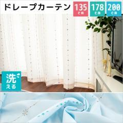 日本製 ドレープカーテン 2枚組み 3サイズ 幅100×丈135cm 幅100×丈178cm 幅100×丈200cm ( 2枚 洗える 刺繍 国産 シンプル カーテン )