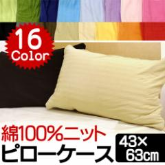 綿100% コットンニット 枕カバー 43×63cm 16色展開 Tシャツ生地使用 ( ピロケース まくらカバー マクラカバー なめらか Tシャツ素材 )