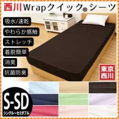 【送料無料】東京西川 wrap クイックシーツ WR4510 対応サイズ:シングル〜セミダブル (ボックスシーツ/BOXシーツ/敷き布団カバー)