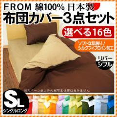 日本製 FROM 布団カバー 3点セット シングルロング 選べる 和式 ベッド用 無地 ( 掛け布団カバー 敷き布団カバー ボックスシーツ )