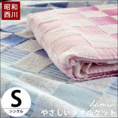 昭和西川 ジャガード織り 綿100% タオルケット シングル 140×190cm ( ダミア ジャガード 肌掛け ケット ブルー ピンク 夏用 寝具 )