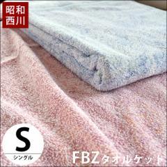 昭和西川 FBZ ロングパイル パイル部 綿100% タオルケット シングル 140×190cm フラワー柄 ( FBZパイル 肌掛け ケット ブルー ピンク )