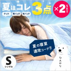 【送料無料】2組セット! ひんやり寝具 3点セット シングル キルトケット 敷きパッド 枕パッド ( クール寝具 接触冷感 冷感 ひんやり )